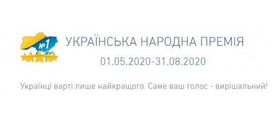 Украинская Народная Премия 2020